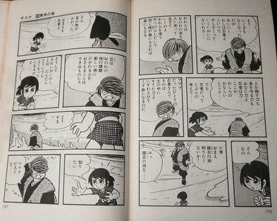 sasuke04.jpg