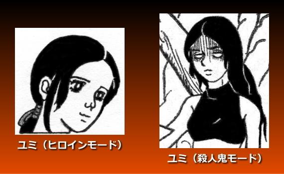 yumi_mode.jpg